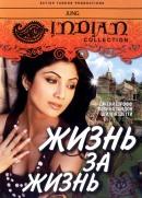 Смотреть фильм Жизнь за жизнь онлайн на KinoPod.ru бесплатно