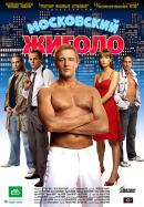 Смотреть фильм Московский жиголо онлайн на Кинопод бесплатно