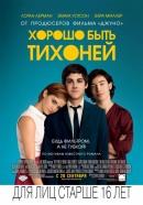 Смотреть фильм Хорошо быть тихоней онлайн на Кинопод бесплатно