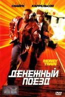 Смотреть фильм Денежный поезд онлайн на KinoPod.ru платно