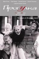 Смотреть фильм Прогулка онлайн на KinoPod.ru бесплатно
