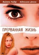 Смотреть фильм Прерванная жизнь онлайн на KinoPod.ru платно