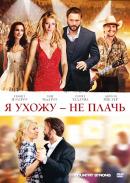 Смотреть фильм Я ухожу – не плачь онлайн на KinoPod.ru платно