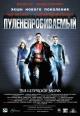 Смотреть фильм Пуленепробиваемый онлайн на Кинопод бесплатно