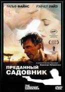 Смотреть фильм Преданный садовник онлайн на KinoPod.ru бесплатно