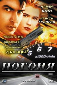 Смотреть Погоня онлайн на Кинопод бесплатно