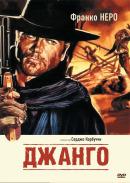 Смотреть фильм Джанго онлайн на KinoPod.ru бесплатно