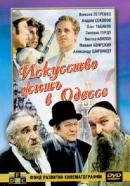 Смотреть фильм Искусство жить в Одессе онлайн на Кинопод бесплатно