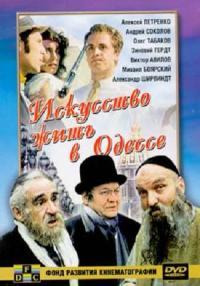 Смотреть Искусство жить в Одессе онлайн на KinoPod.ru бесплатно