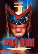 Смотреть фильм Судья Дредд онлайн на KinoPod.ru платно