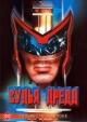 Смотреть фильм Судья Дредд онлайн на Кинопод бесплатно