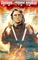 Смотреть фильм Баллада о старом оружии онлайн на KinoPod.ru бесплатно