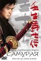 Смотреть фильм Последний меч самурая онлайн на Кинопод бесплатно