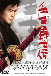 Смотреть Последний меч самурая онлайн на Кинопод бесплатно