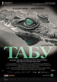 Смотреть Табу онлайн на KinoPod.ru бесплатно