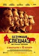 Смотреть фильм Безумный спецназ онлайн на Кинопод бесплатно