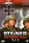 Смотреть фильм Железный крест 2: Штайнер онлайн на Кинопод бесплатно