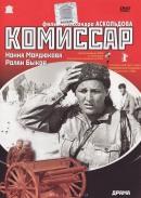 Смотреть фильм Комиссар онлайн на KinoPod.ru бесплатно