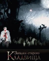 Смотреть Загадка старого кладбища онлайн на Кинопод бесплатно