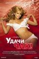 Смотреть фильм Удачи, Чак! онлайн на KinoPod.ru бесплатно