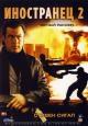 Смотреть фильм Иностранец 2: Черный рассвет онлайн на Кинопод бесплатно