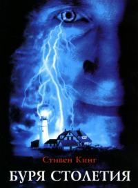 Смотреть Буря столетия онлайн на Кинопод бесплатно