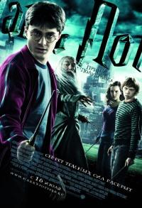 Смотреть Гарри Поттер и Принц-полукровка онлайн на Кинопод бесплатно