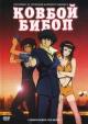 Смотреть фильм Ковбой Бибоп онлайн на Кинопод бесплатно