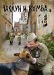 Смотреть фильм Чаклун и Румба онлайн на Кинопод бесплатно