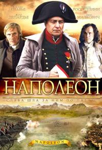 Смотреть Наполеон онлайн на KinoPod.ru бесплатно