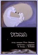 Смотреть фильм Умка онлайн на Кинопод бесплатно