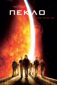 Смотреть Пекло онлайн на Кинопод бесплатно