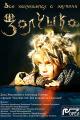 Смотреть фильм Золушка 4х4. Всё начинается с желаний... онлайн на Кинопод бесплатно