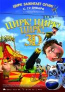 Смотреть фильм Цирк! Цирк! Цирк! онлайн на KinoPod.ru платно