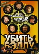 Смотреть фильм Убить Бэллу онлайн на KinoPod.ru бесплатно