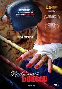 Смотреть Прекрасный боксер онлайн на Кинопод бесплатно