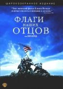 Смотреть фильм Флаги наших отцов онлайн на KinoPod.ru платно