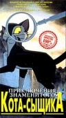 Смотреть Приключения знаменитого Кота-сыщика онлайн на Кинопод бесплатно