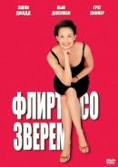 Смотреть фильм Флирт со зверем онлайн на KinoPod.ru платно