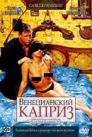 Смотреть фильм Венецианский каприз онлайн на KinoPod.ru бесплатно