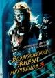 Смотреть фильм Возвращение живых мертвецов 3 онлайн на Кинопод бесплатно
