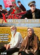 Смотреть фильм Хлеб – имя существительное онлайн на KinoPod.ru бесплатно