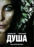 Смотреть фильм Душа онлайн на Кинопод бесплатно