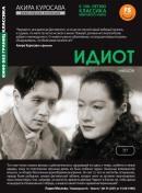Смотреть фильм Идиот онлайн на Кинопод бесплатно