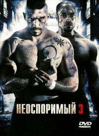 Смотреть Неоспоримый 3 онлайн на KinoPod.ru бесплатно