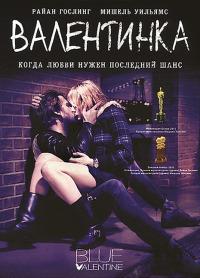 Смотреть Валентинка онлайн на Кинопод бесплатно