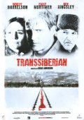 Смотреть Транссибирский экспресс онлайн на Кинопод бесплатно