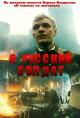 Смотреть фильм Я – русский солдат онлайн на Кинопод бесплатно