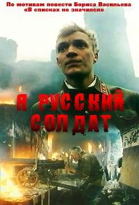 Смотреть Я – русский солдат онлайн на Кинопод бесплатно