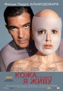 Смотреть фильм Кожа, в которой я живу онлайн на Кинопод бесплатно